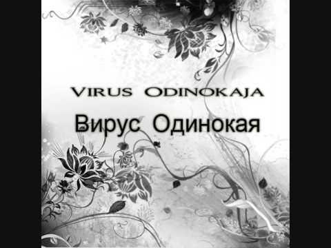 Virus - Odinokaja | Вирус Одинокая