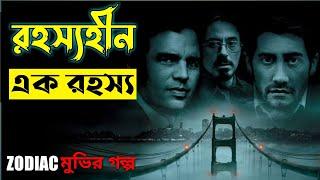 Zodiac (2007) Movie Explained in Bangla | Hollywood Movie Explained in Bangla | Or Goppo