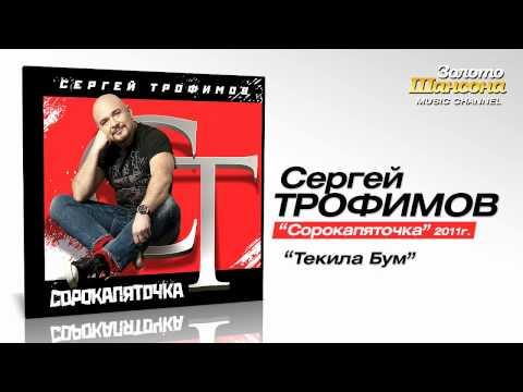 Сергей Трофимов - Текила Бум (Audio)