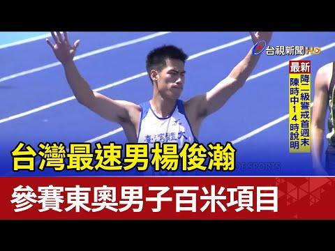 台灣最速男楊俊瀚 參賽東奧男子百米項目