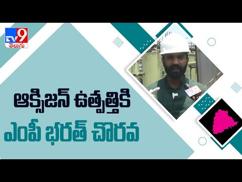 AP Paper Mills will start producing 16 metric tonnes of oxygen daily within 4 days: MP Bharat