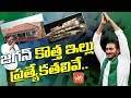 YS Jagan New House Specialities