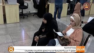 وزارة الداخلية - إطلاق 11 خدمة إلكترونية جديدة تتعلق بالتأشيرات ...