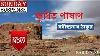 audio stories bangla Videos - Playxem com