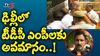Insult to TDP MPs in New Delhi; Bhirendra Singh..