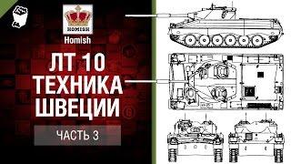 ЛТ 10 - Техника Швеции - Часть 3 - Будь Готов! - от Homish