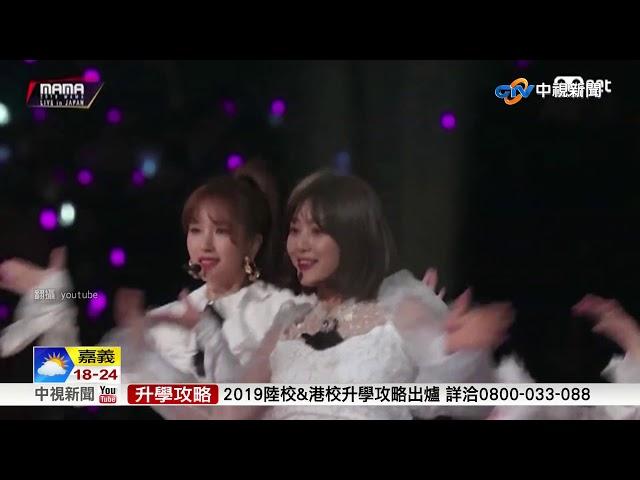 MAMA日本!周子瑜比YA賣萌!BTS勇奪4大獎