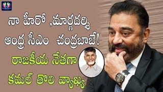 Kamal Haasan Interesting Comments On Chandrababu || Chandrababu Guided Me In Politics || TFC News