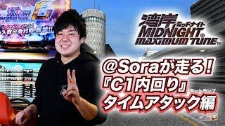 【湾岸マキシ】@Soraが走る!『C1内回り』タイムアタック編【BNAM公式】