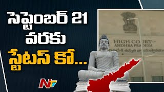 3 capitals: AP High Court to conduct day-to-day hearing fr..
