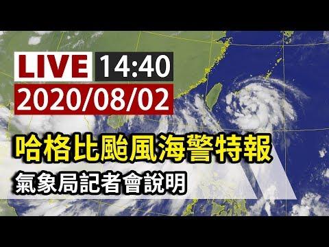 【完整公開】LIVE 哈格比颱風海警特報 氣象局14:40記者會說明