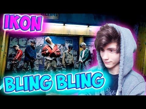 iKON - 'BLING BLING' M/V Реакция   iKON   Реакция на iKON BLING BLING