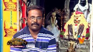 Moondravathu Kan 05-07-2017 – Vendhar tv Show – Episode 81