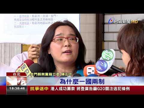 金門立委陳玉珍驚語稱台灣現行一國兩制