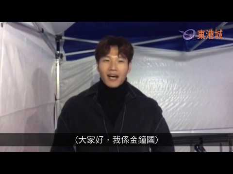 Kim Jong Kook Greeting Video for 2018 Countdown Party at East Point City in Hong Kong