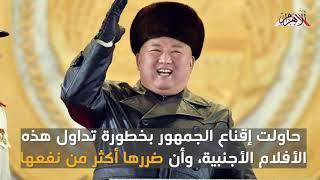 عقوبات-من-يشاهد-الأفلام-والمسلسلات-الأجنبية-في-كوريا-الشمالية