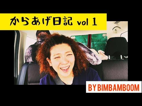 からあげ日記 vol 1