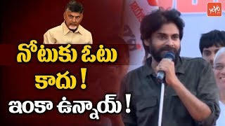 Cash for vote case: Pawan Kalyan Comments on Chandrababu..