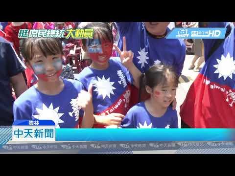 20190615中天新聞 雲林女婿回娘家 韓國瑜615親友、小農力挺