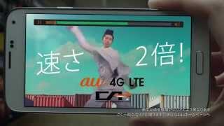 GALAXY S5「キャリアアグリゲーション」篇