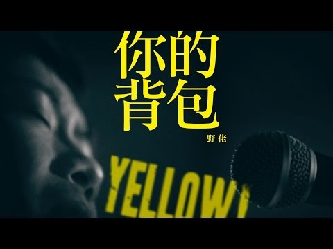 《Yellow 唱D嘢》 你的背包 - 陳奕迅 Cover By Yellow! 野佬 Cover Song MV Music Video