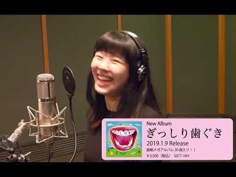 眉村ちあき「ぎっしり歯ぐき」制作ドキュメンタリー Vol.5