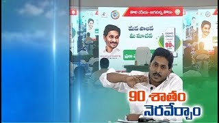 90 percent promises fulfilled in one year: CM Jagan..