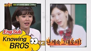 [Exposure] This is 10 Years Friendship(?) SooYoung's Unhindered Fact Violence☆ Knowing Bros 88th Ep