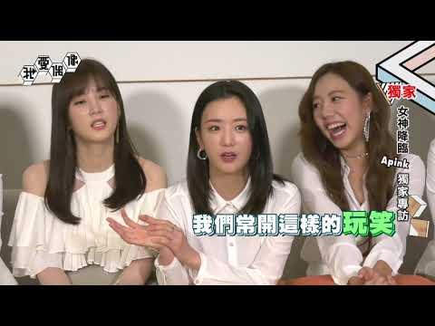 【獨家】Apink에이핑크集體「下巴痛」默契滿分!無偶包創意POSE賽爆笑公開│我愛偶像 Idols of Asia