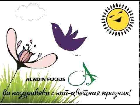 Aladin Foods Ви поздравява с най-цветния празник!