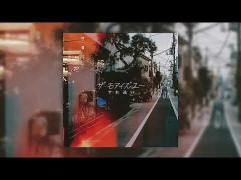 ザ・モアイズユー『すれ違い』(Official Audio)
