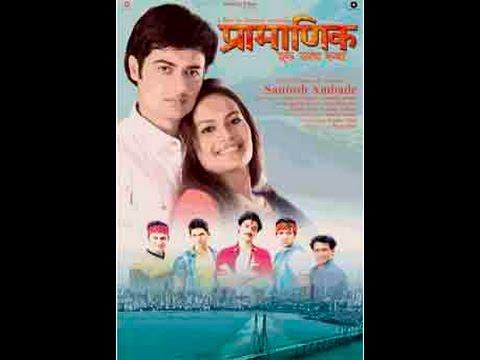 ReleasedPramanik Ek Satya Katha