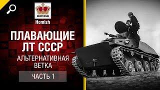 Плавающие Лёгкие Танки СССР - Альтернативная ветка - Часть 1 - от Homish