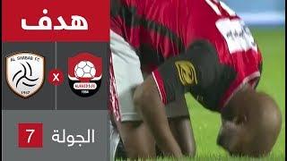 هدف الرائد الاول ضد الشباب (شيكابالا) فى الجولة السابعة من الدوري ...