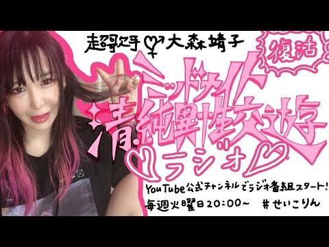 復活!大森靖子ミッドナイト清純異性交遊ラジオ # 20 2020.11.3 #せいこりん