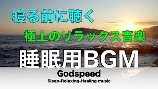 寝る前に聴く極上のリラックス音楽 【Premium】 Relaxing・sleeping・Healing Music   ❂40