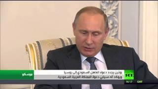 بوتين: سألبي دعوة زيارة المملكة السعودية     -