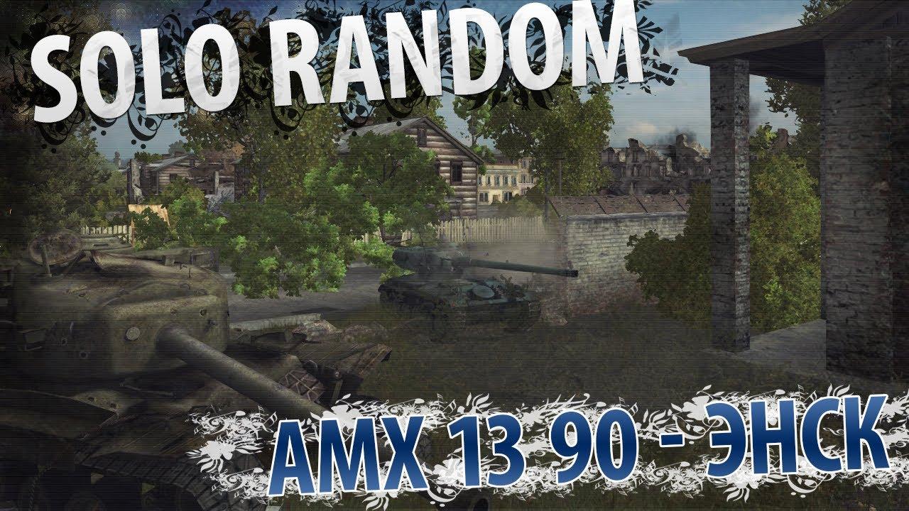 Пастырь и овцы (AMX 13 90 - Энск)