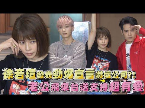 【好了啦】徐若瑄發表勁爆宣言嚇壞公司?! 老公飛來台送支持超有愛