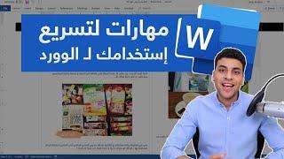 تحدي تصميم بإستخدام مايكروسوفت وورد + مهارات جديدة ...