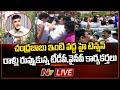 Live: చంద్రబాబు ఇంటి వద్ద ఉద్రిక్తత... బుద్ధా వెంకన్న, జోగి రమేష్ మధ్య వాగ్వాదం | Ntv Live