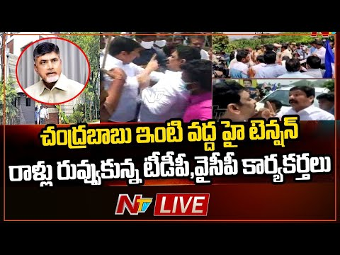 Live: Tension prevails at Chandrababu's residence as TDP and YSRCP activists clash