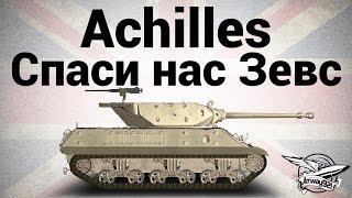 Achilles - Спаси нас Зевс