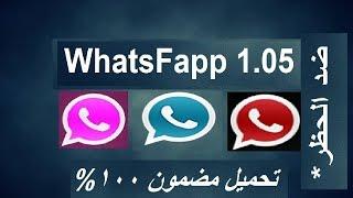 تحميل واتس اب بلس | 1.05 WhatsFapp ضد الحظر -