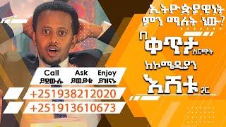 ኢትዮጵያዊነት ለእናንተ ምን ማለት ነው? Comedian Eshetu is Live Donkey Tube Ethiopia.
