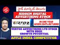 Multibagger Stock | Hidden Advertising Stock With Huge Growth Potential | Competitor Of AFFLE India