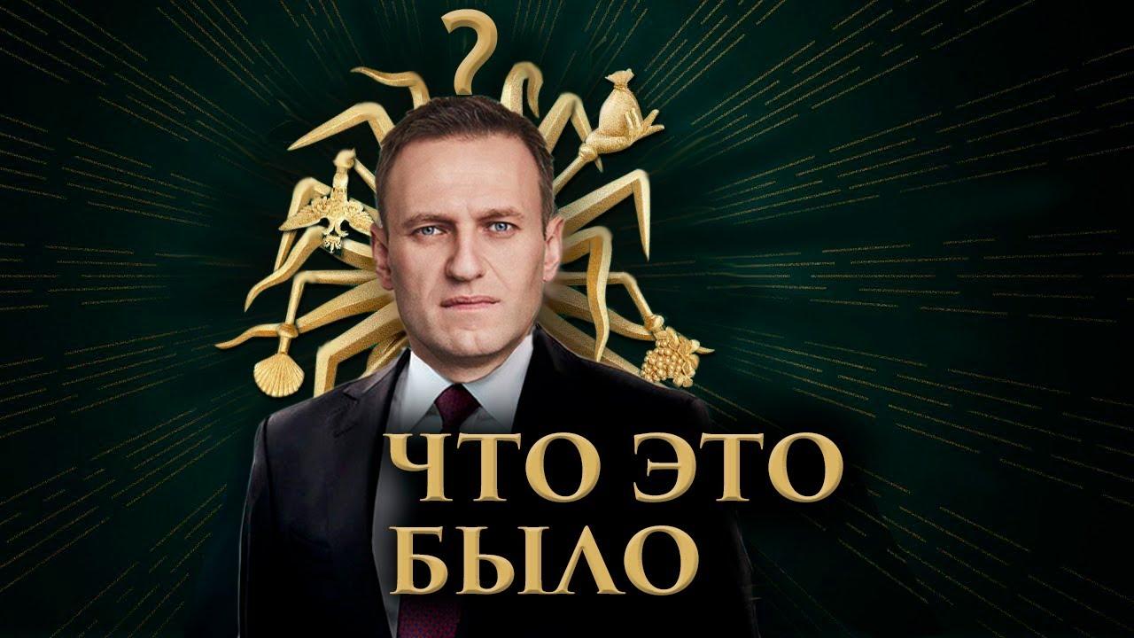 Дворец для Путина. В чём настоящая цель фильма Навального