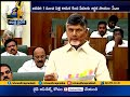 Chandrababu Shower Gifts To People During Discussion on Welfare Schemes in Assembly