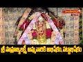 శ్రీ సామ్రాజ్యలక్ష్మీ అమ్మవారికి అభిషేకం, పట్టాభిషేకం | Sri Samrajyalakshmi Pattabhishekam