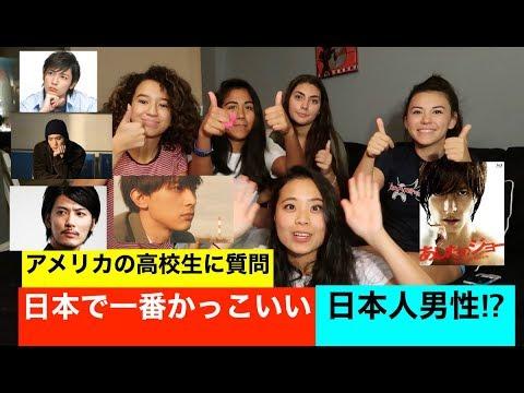 アメリカの女子高生に質問!?一番かっこいい日本人男性?パート2